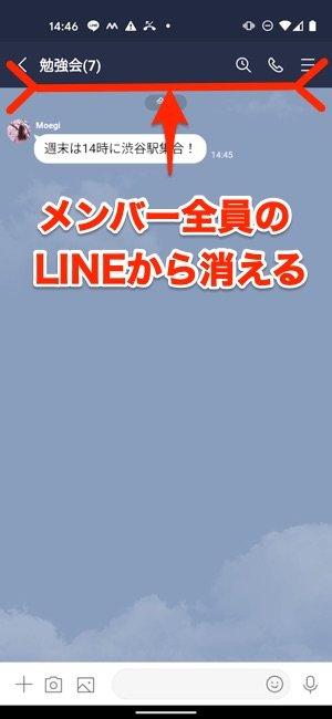 LINEアナウンス
