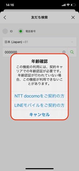 LINE 電話番号検索 できない