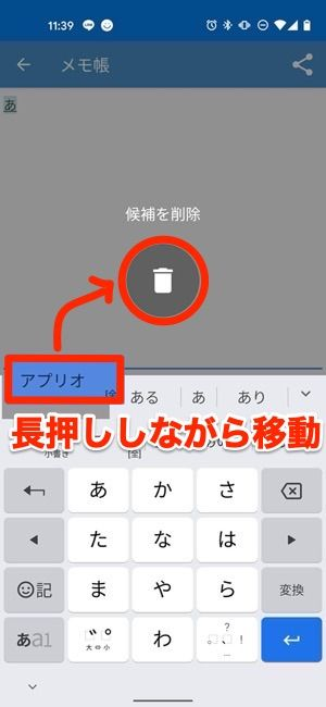 Android キーボード