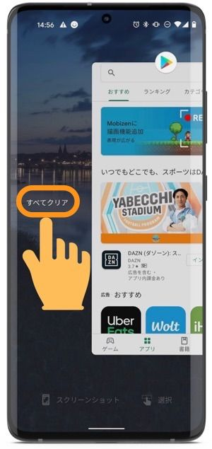 Android アプリ 終了