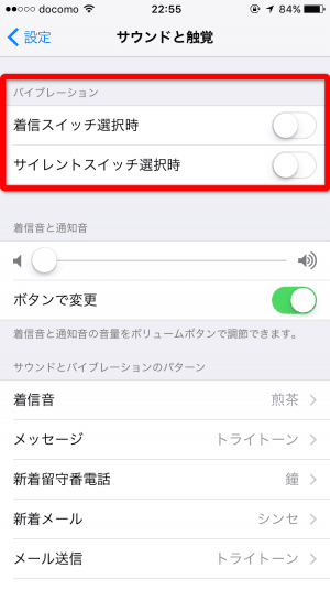iPhone 通知 消す