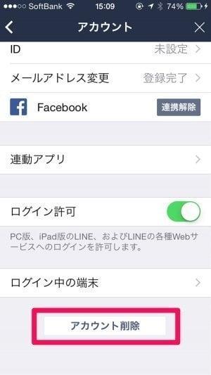 LINE ID 変更