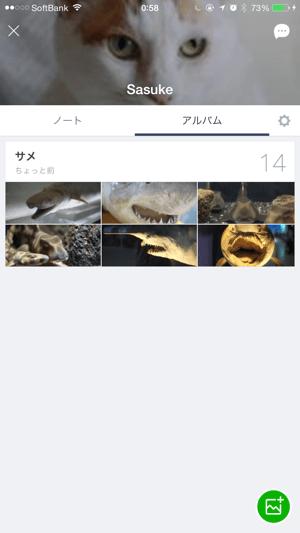 LINE アルバム 作り方