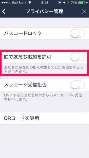 LINE ID 削除