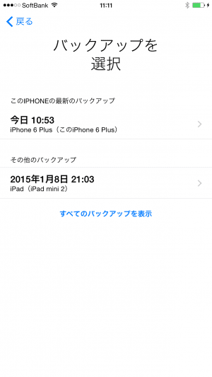 iPhone 初期化 バックアップ 復元