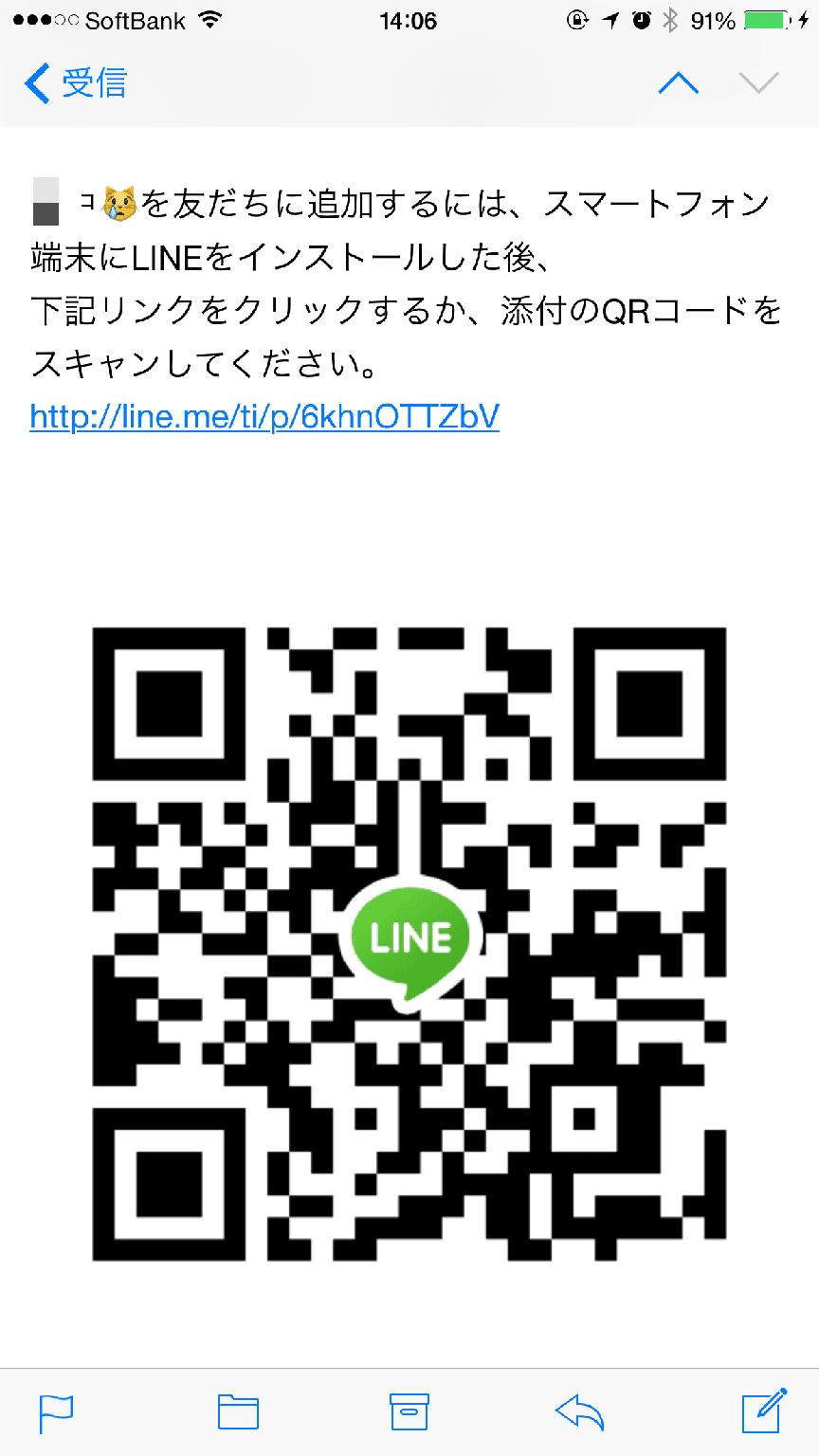 LINE 知り合いかも QRコード