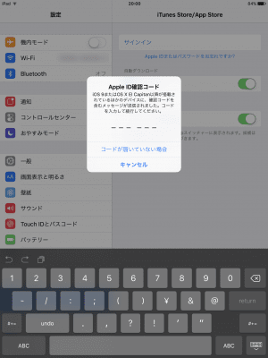 iPad:Apple ID確認コード