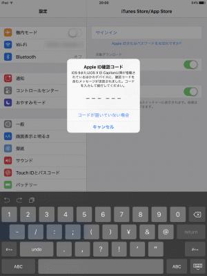 iPad:Apple ID確認コード