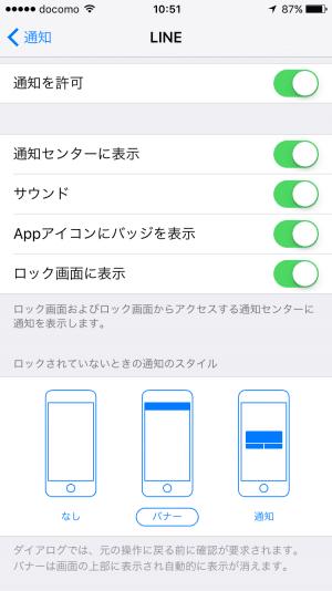 通知設定(iOS)