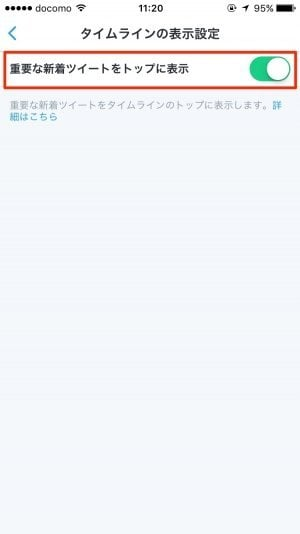 Twitter:重要な新着ツイートをトップに表示でオン・オフを切り替える