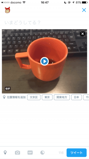 Twitter:GIFアニメを投稿