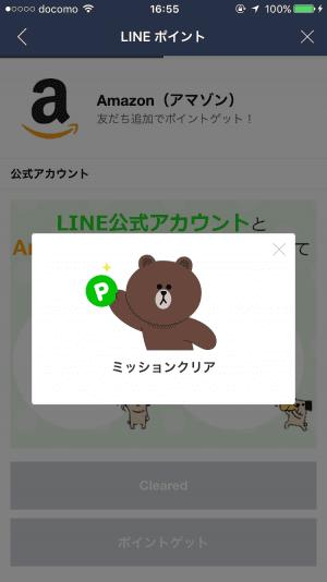 公式アカウントの友だち追加でLINEポイントをゲット