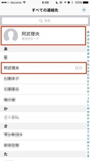 iPhone:自分の情報