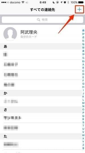 iPhone:適当な連絡先を作成