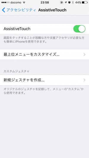 iPhone:AssistiveTouch