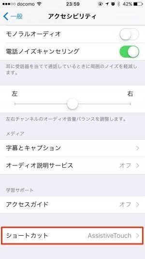 iPhone:ショートカット