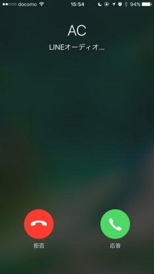 LINE:無料通話がiOS10対応