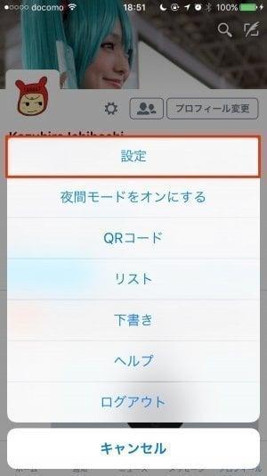 iOS版Twitter:設定