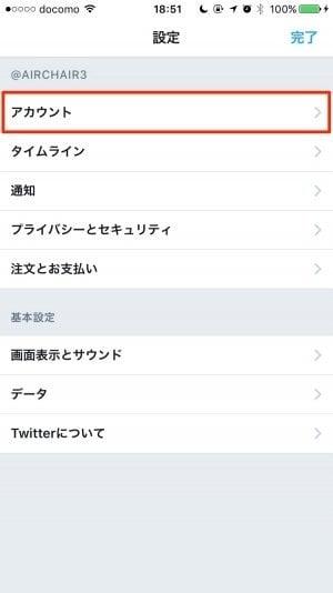 iOS版Twitter:アカウント