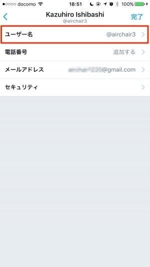 iOS版Twitter:ユーザー名