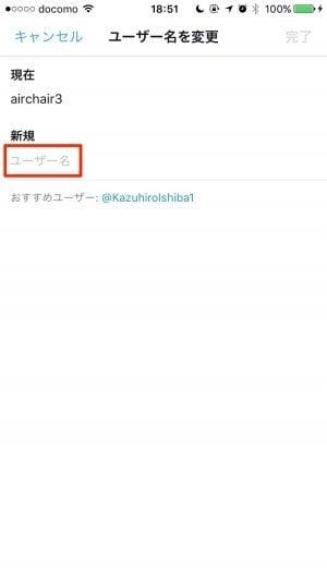iOS版Twitter:ユーザー名を入力