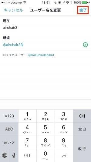 iOS版Twitter:ユーザー名を保存