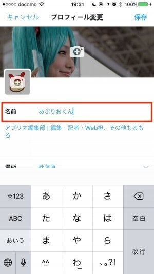 iOS版Twitter:名前