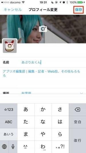 iOS版Twitter:名前変更を保存