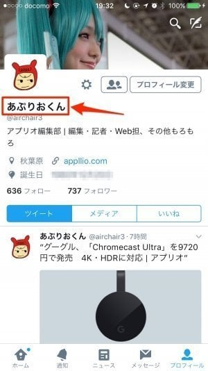 iOS版Twitter:名前が変更された