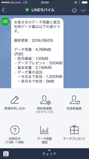 LINEモバイル:公式アカウントによるカスタマーサポート