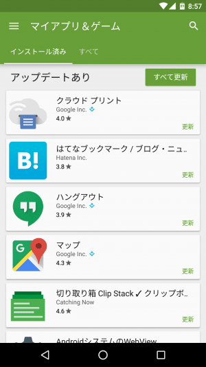 Androidアプリの手動更新