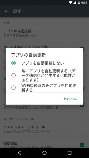 Androidアプリの自動更新を無効にする