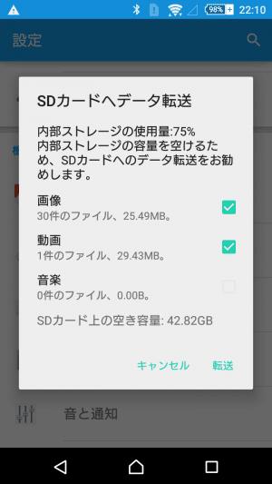 Xperia Android 5.0:SDカードへデータ転送