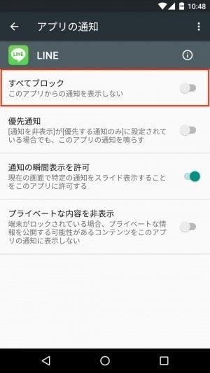 LINEアプリの通知設定(Android)