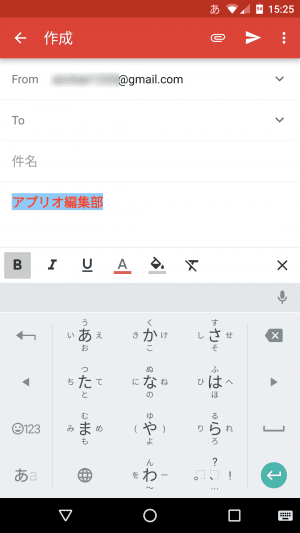 Android版Gmail:文字装飾機能