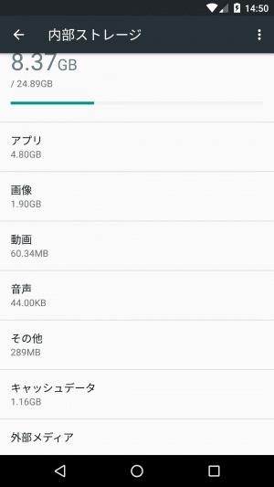 Android 6.0:内部ストレージ