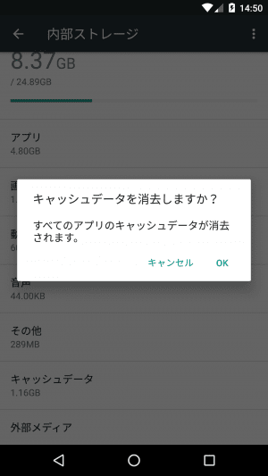 Android 6.0:キャッシュ削除
