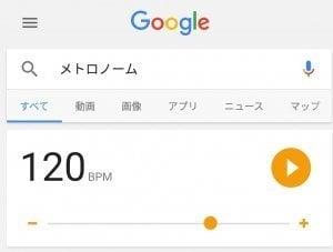 Google検索:メトロノーム