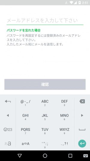 LINE:パスワード再設定