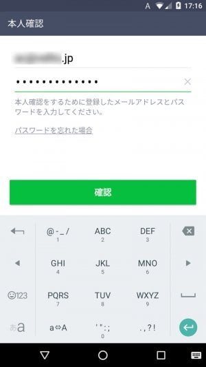 LINE:メールアドレス変更