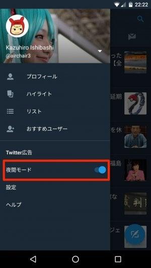 Twitter:夜間モード