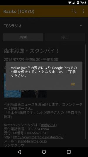 Raziko:Google Playでのアプリ公開を停止