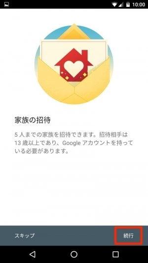 Google Playファミリーライブラリ