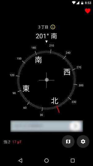 Android:デジタルコンパス