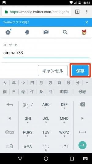 Android版Twitter:ユーザー名を保存