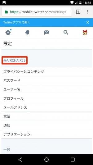 Android版Twitter:ユーザー名が変更された