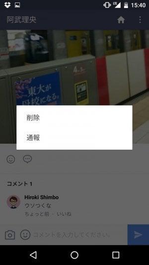 LINE:コメントを通報可能に