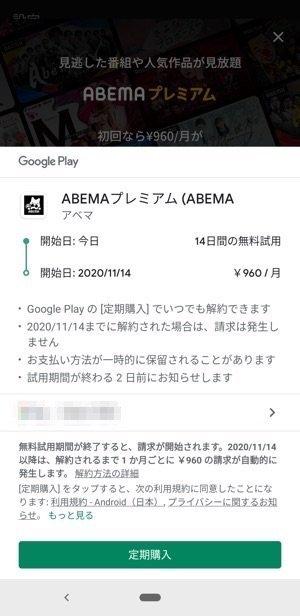 ABEMAプレミアム Google Play Store