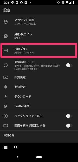 ABEMAプレミアム Android アプリ 視聴プラン
