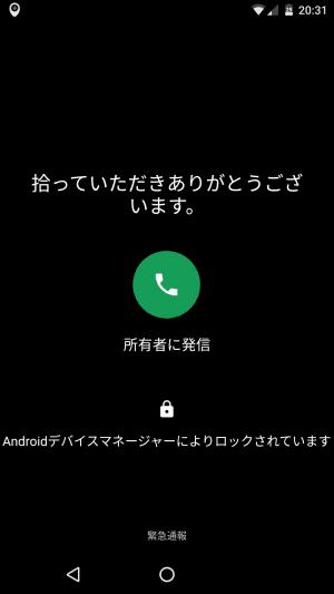 Androidデバイスマネージャー ロック画面にメッセージと発信ボタンを表示